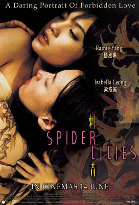 poster-spiderlilies-a.jpg