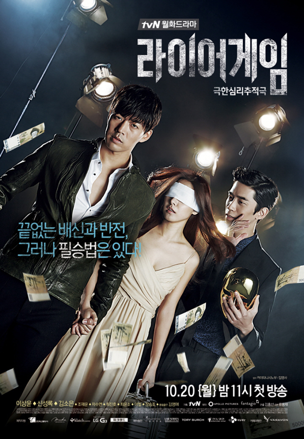Liar Game (Korean Drama)