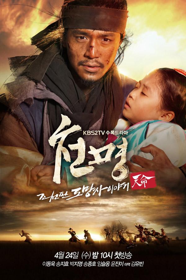 Heaven's Will: The Fugitive of Joseon