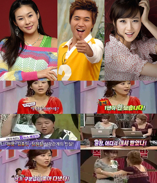 Li chen brawl with kim jong kook dating