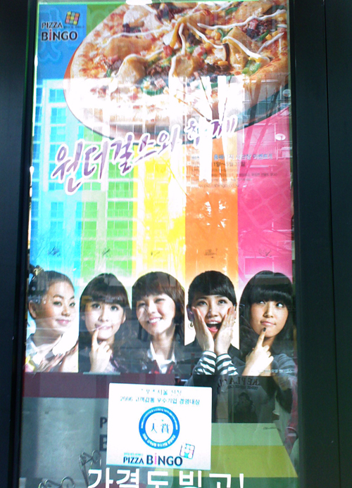 Wonder Girls Pizza Bingo Full-Length Poster