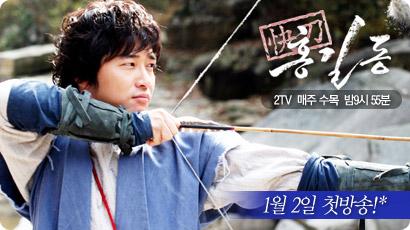 Kang Ji Hwan as Hong Gil Dong