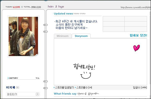Han Ji Jye consoling message for Lee Dong Gun