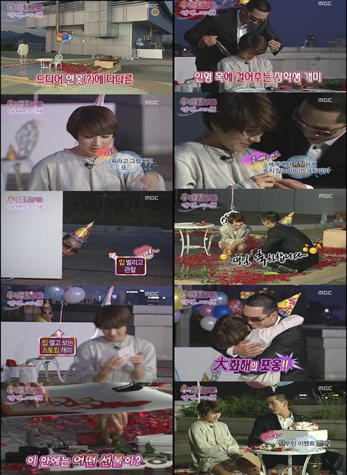 We Got Married (WGM) featuring HwangBo (Chakra) and Kim