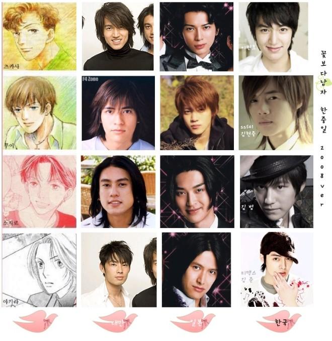 Boys Over Flowers Im Ye Jin: Male Casting For Korean Hana Yori Dango Revealed