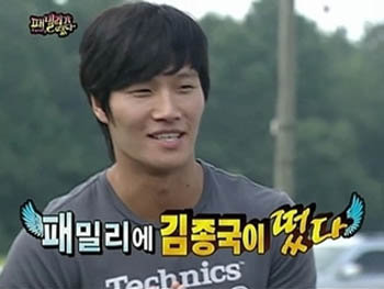 Kim Jong Kook Family Outing Lifetime Membership?
