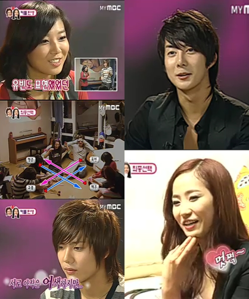 Conclusion of the SS501 and Wonder Girls Blind Date