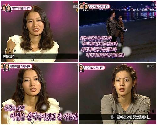 JoongBo Couple #1