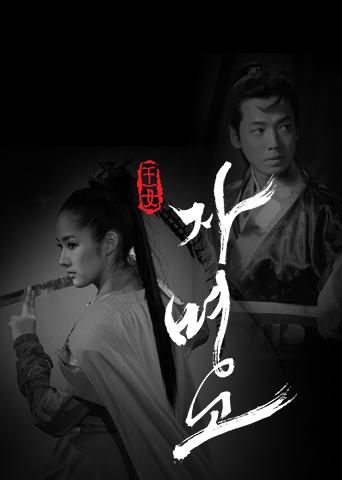 Princess Ja Myung Go Drama Poster