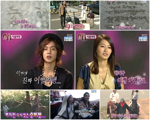 Kim Hyun Joong and Hwang Bo Farewell Vacation at Jeju Island