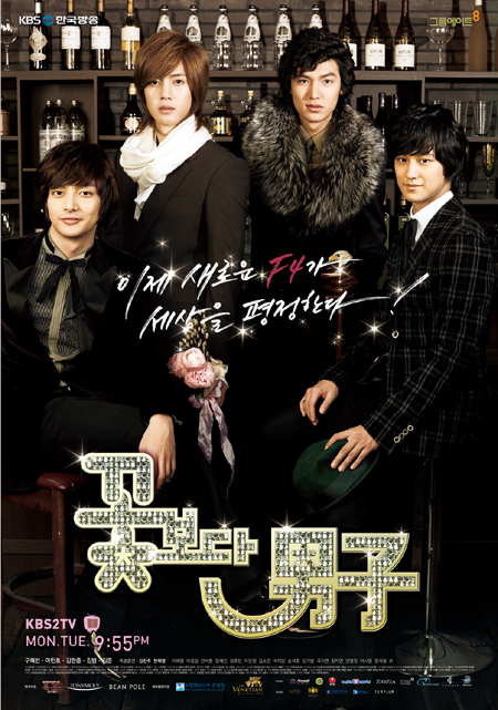Korean F4 in Boys Before Flowers