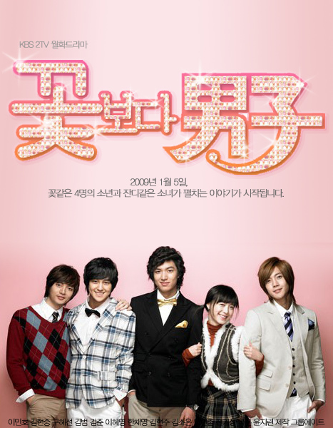 Boys Before Flowers Vertical Poster