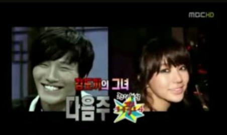 Yun eun hye and kim jong kook dating