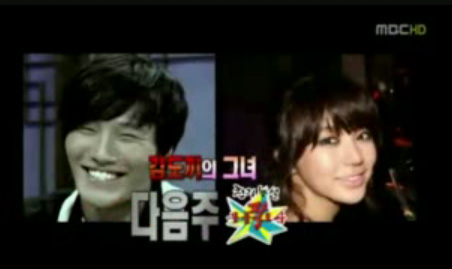 Kim Jong Kook and Yoon Eun Hye Remains a Mystery...