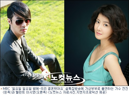 Lee Si Young partners JunJin on We Got Married New Year Special