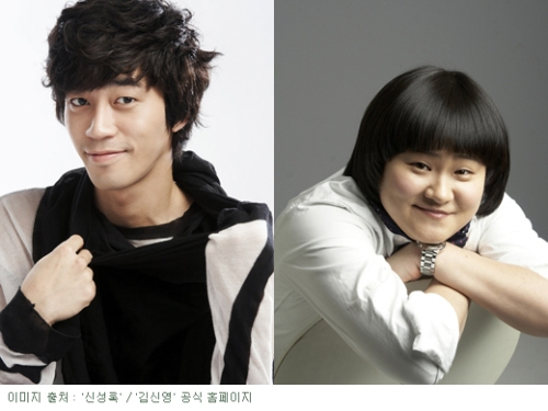 Shin Sung Rok and Kim Shin Young for We Got Married New Year Special