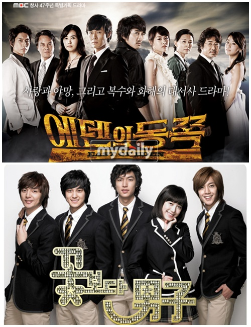 Boys Before Flowers About To Knock East of Eden off the top?