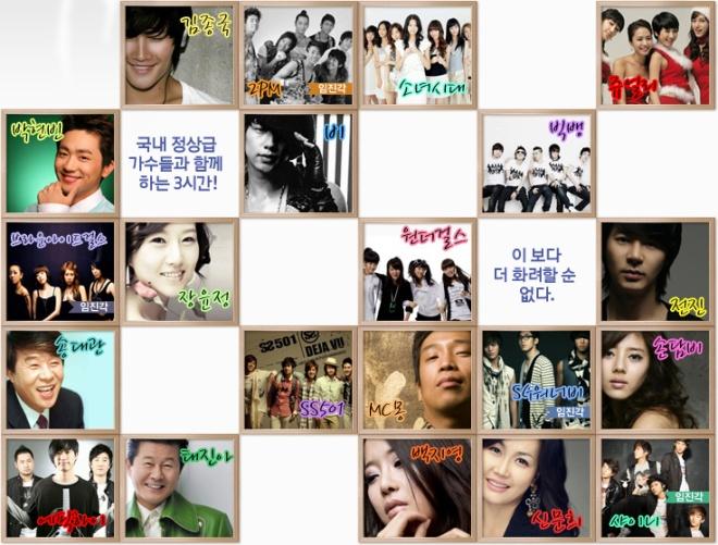 MBC Gayo Daejun 2008 Lineup