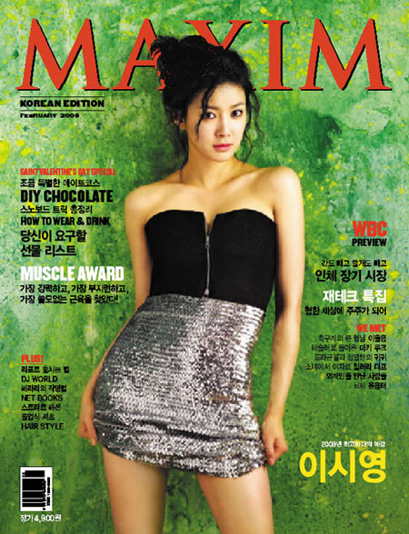 Lee Si Young Maxim Korea February 09 Cover Girl