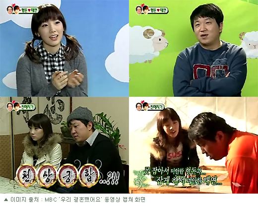 Tae Yeon and Jung Hyung Don